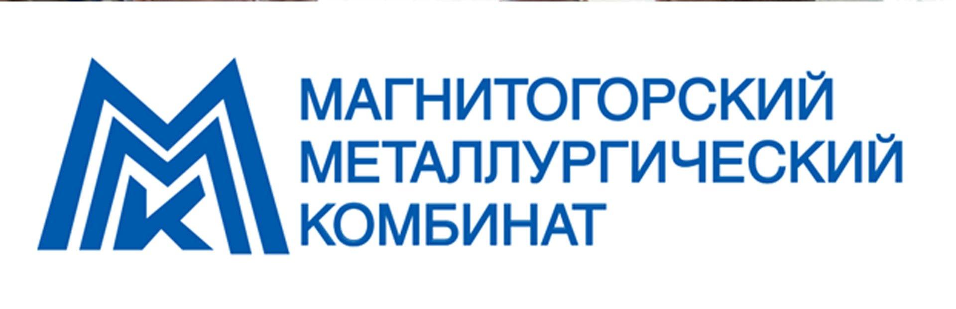 Управление капитального строительства ПАО «ММК»